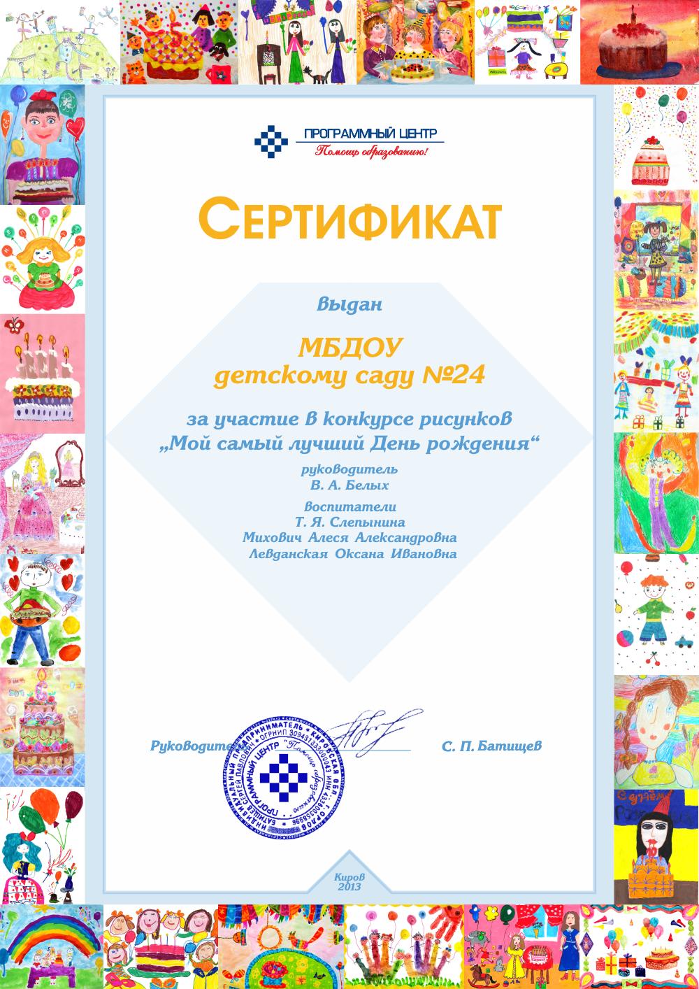Участие в конкурсах детского рисунка